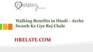 Walking Benefits in Hindi Se Janiye Hone Wale Swasth Laabh