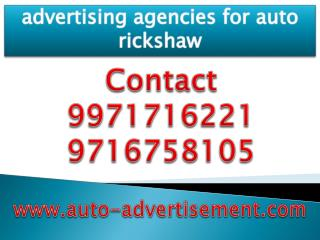 Advertising Agencies for Auto Rickshaw,9971716221