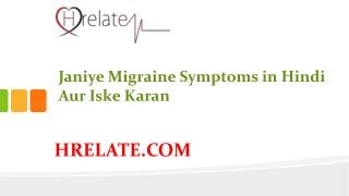 Migraine Symptoms in Hindi Se Janiye Iske Hone Ke Karan