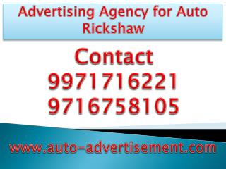 advertising agency for auto rickshaw,9971716221