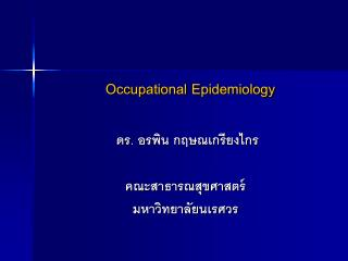 Occupational Epidemiology