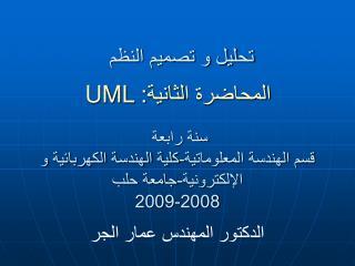 لغة النمذجة الموحدة UMLPowerPoint PPT Presentation