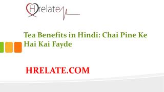 Tea Benefits in Hindi: Chai Pine Se Hone Wale Fayde