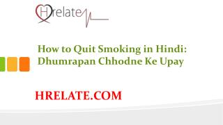 How to Quit Smoking in Hindi: Inn Taiko Se Chhode Dhumrapan