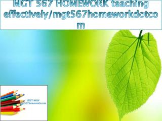 MGT 567 HOMEWORK teaching effectively/mgt567homeworkdotcom