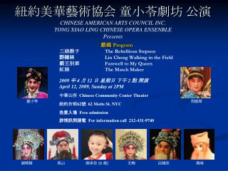 CHINESE AMERICAN ARTS COUNCIL INC.  TONG XIAO LING CHINESE OPERA ENSENBLE  Presents
