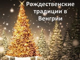 Рождественские традиции в Венгрии