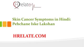 Jane Skin Cancer Symptoms in Hindi aur Iska Ilaj