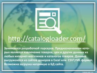 Парсера товаров интернет-магазинов