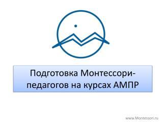 Монтессори курсы АМПР