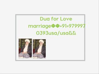 Dua for Love marriageΦΦ 91=9799970393usa/usa&&