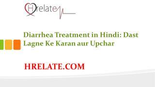 Diarrhea Treatment in Hindi: Jane Dast Lagne Ke Karan aur Upchar