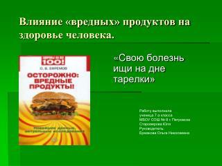 Влияние «вредных» продуктов на здоровье человека.