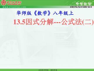 13.5 因式分解 --- 公式法 ( 二 )