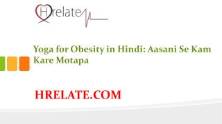 Yoga for Obesity in Hindi: Motapa Kam Karne Ke Upay