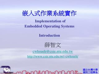 嵌入式作業系統實作 Implementation of  Embedded Operating Systems Introduction