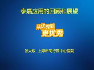 泰嘉应用的回顾和展望 张大东 上海市闵行区中心医院