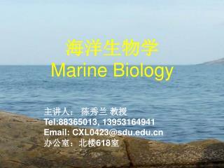 海洋生物学 Marine Biology