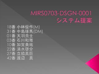 MIRS0703-DSGN-0001 システム提案