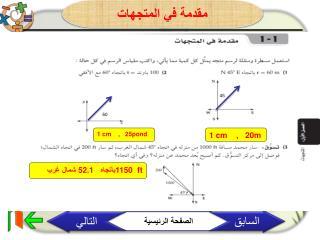 حل كتاب التمارين لمادة الرياضيات للصف الثالث ثانوي الفصل الثاني.ppt