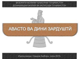Авасто ва дини Зардуштӣ