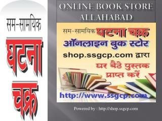 Online Bookstore in Allahabad