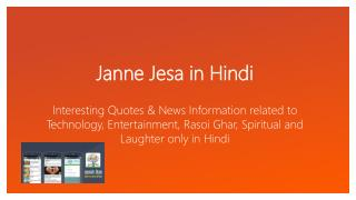 Janne Jesa in Hindi