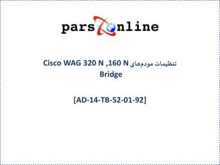 ??????? ????????  Cisco WAG 320 N ,160 N  Bridge