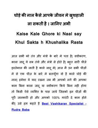 Kaise kale ghore ki naal say khul sakta h khushalika rasta