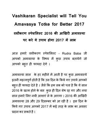 Vashikaran Specialist will Tell You Amavasya Totke for Better 2017