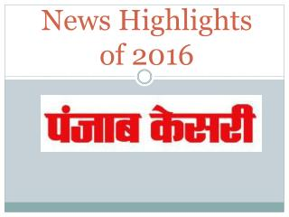 News Highlights of 2016 in Hindi | Punjab Kesari