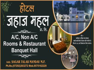 Jahaj Mahal Hotel is best Luxury Hotel in Mandu.