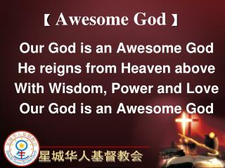 【  Awesome God 】