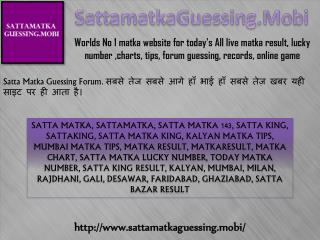 Online Satta Matka Game at Satta Matka Guessing