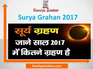 Surya Grahan 2017, surya grahan in hindi & surya puja