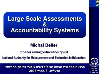 Michal Beller mbeller.rama@education.gov.il National Authority for Measurement and Evaluation in Education