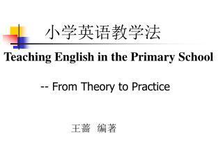 王蔷教授-小学英语教学法讲座