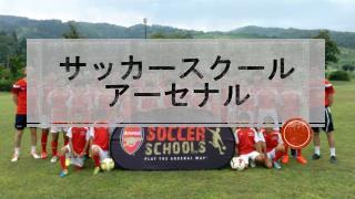 サッカースクール アーセナル