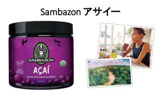Sambazon アサイー