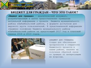 бюджет для граждан 2016
