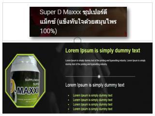 Super d max