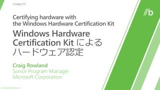 Certifying hardware with  the Windows Hardware Certification Kit Windows Hardware Certification Kit  による ハード