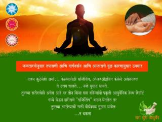 Ayurvedic Panchakarma Treatments at Prakruti Ayurvedic Health Resort, Satara Maharashtra