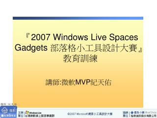 『2007 Windows Live Spaces Gadgets  部落格小工具設計大賽 』 教育訓練