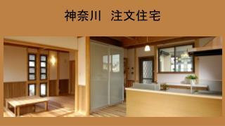神奈川 注文住宅