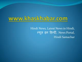 Hindi News - News in Hindi
