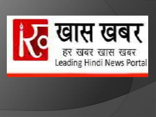 Khaskhabar : Hindi News