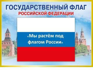 """""""Мы растем под флагом России"""""""