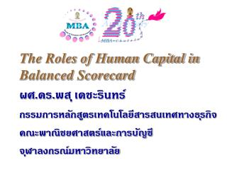The Roles of Human Capital in Balanced Scorecard