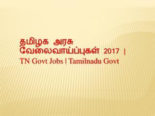 தமிழக அரசு வேலைவாய்ப்புகள் 2017 | TN Govt Jobs | Tamilnadu Govt